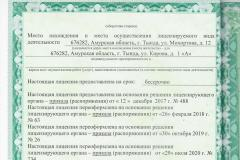 licence_page_2
